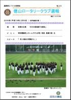 徳山ロータリークラブ週報 �29:表紙