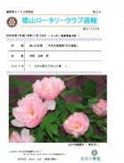 徳山ロータリークラブ週報 �26:表紙