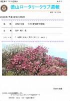 徳山ロータリークラブ週報 �33:表紙