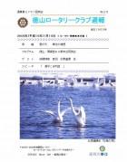 徳山ロータリークラブ週報 �25:表紙