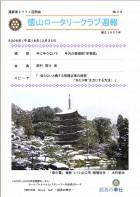 徳山ロータリークラブ週報 �35:表紙