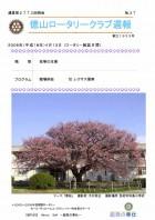 徳山ロータリークラブ週報 �37:表紙