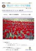 徳山ロータリークラブ週報 �38:表紙