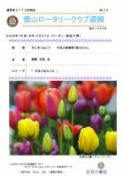 徳山ロータリークラブ週報 �39:表紙