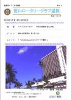 徳山ロータリークラブ週報 �42:表紙