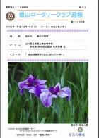 徳山ロータリークラブ週報 �43:表紙