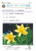 徳山ロータリークラブ週報 �44:表紙