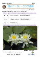 徳山ロータリークラブ週報 �45:表紙