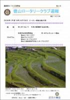 徳山ロータリークラブ週報 �46:表紙