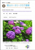 徳山ロータリークラブ週報 �1:表紙
