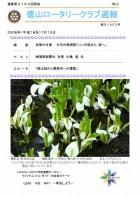 徳山ロータリークラブ週報 �2:表紙