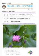 徳山ロータリークラブ週報 �3:表紙