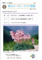 徳山ロータリークラブ週報 �4:表紙