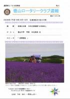 徳山ロータリークラブ週報 �6:表紙