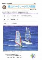 徳山ロータリークラブ週報 �7:表紙