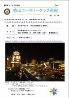 徳山ロータリークラブ週報 �8:表紙