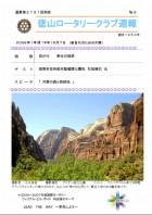 徳山ロータリークラブ週報 �9:表紙