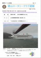 徳山ロータリークラブ週報 �10:表紙