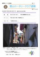 徳山ロータリークラブ週報 �11:表紙