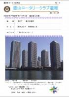 徳山ロータリークラブ週報 �13:表紙