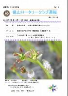 徳山ロータリークラブ週報 �14:表紙
