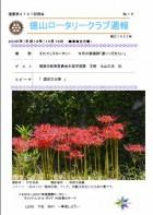 徳山ロータリークラブ週報 �15:表紙