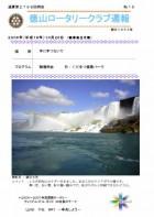 徳山ロータリークラブ週報 �16:表紙