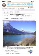 徳山ロータリークラブ週報 �17:表紙