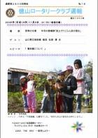 徳山ロータリークラブ週報 �18:表紙