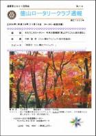 徳山ロータリークラブ週報 �19:表紙