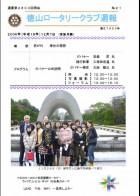 徳山ロータリークラブ週報 �21:表紙