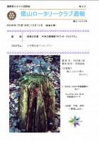 徳山ロータリークラブ週報 �22:表紙