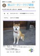徳山ロータリークラブ週報 �23:表紙