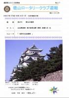 徳山ロータリークラブ週報 �27:表紙