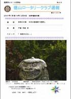 徳山ロータリークラブ週報 �28:表紙