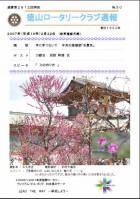 徳山ロータリークラブ週報 �30:表紙