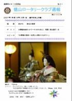 徳山ロータリークラブ週報 �31:表紙