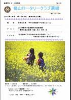 徳山ロータリークラブ週報 �32:表紙