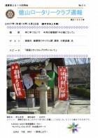 徳山ロータリークラブ週報 �34:表紙