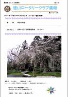 徳山ロータリークラブ週報 �36:表紙