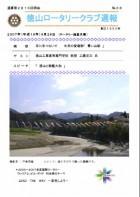 徳山ロータリークラブ �38:表紙