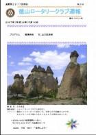 徳山ロータリークラブ �39:表紙