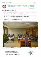 徳山ロータリークラブ �40:表紙