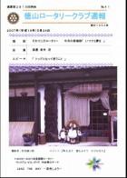 徳山ロータリークラブ �41:表紙