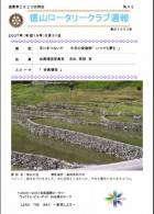 徳山ロータリークラブ �42:表紙