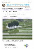 徳山ロータリークラブ �43:表紙