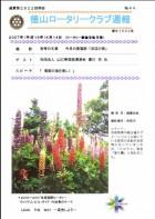 徳山ロータリークラブ �44:表紙
