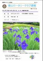 徳山ロータリークラブ �45:表紙