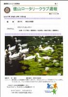 徳山ロータリークラブ 通算題2825回:表紙