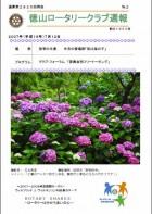 徳山ロータリークラブ 通算題2826回:表紙